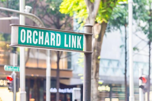 シンガポールのオーチャードサイン