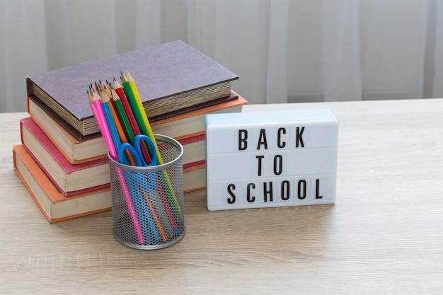 本、鉛筆、学校に戻ってテーブルの上の碑文