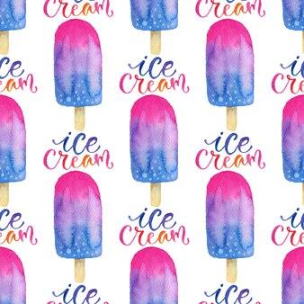 水彩アイスクリームとのシームレスなパターン。包装および包装設計のための明るい質感。