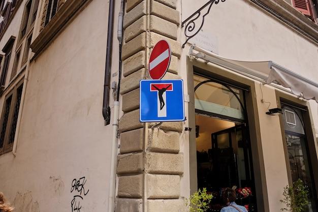面白い交通標識、フィレンツェの街の入り口と行き止まりの道路標識