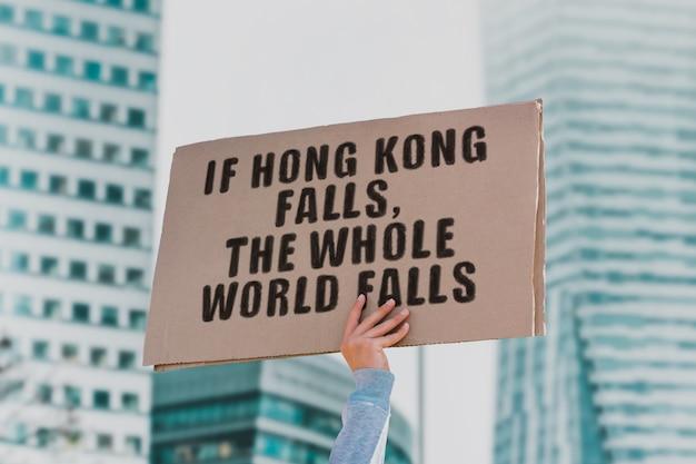 香港での抗議サイン