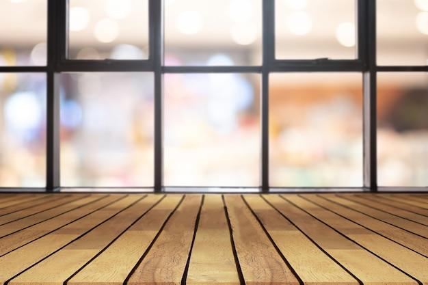 視点木の板の空のテーブル