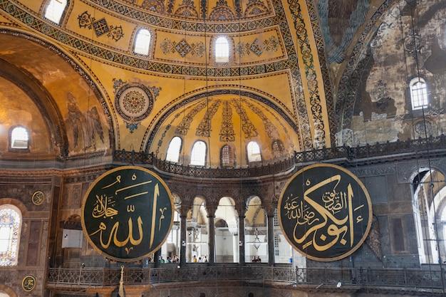 アヤソフィア、イスタンブール