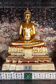 ワットスタット寺院
