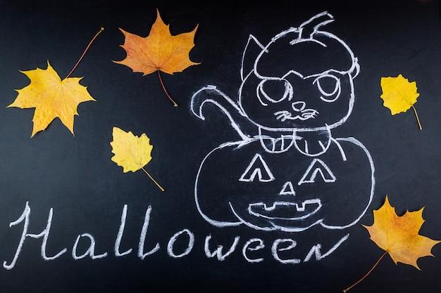 Хэллоуин тыква на меловой доске