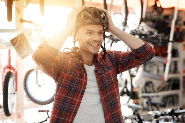 Молодой человек пришел в магазин велосипедов.