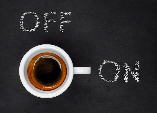 Эспрессо кофейная чашка, концепция вкл и выкл.