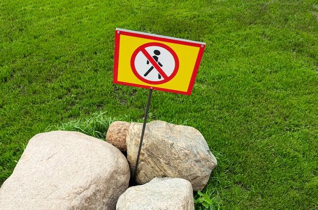 サインは草の上を歩かないでください
