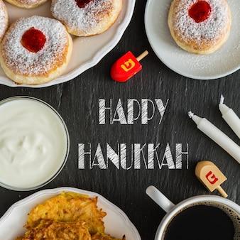 木のテーブルにハヌカのお祝いのシンボル