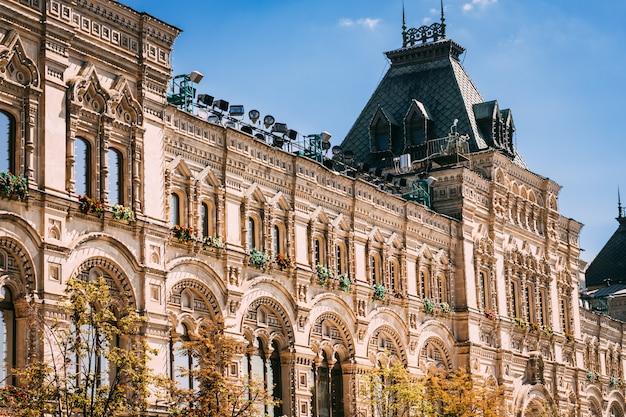 モスクワ州デパート外観