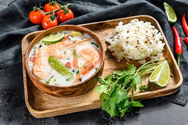 トム・カ・ガイ。鶏肉とエビのスパイシーなクリーミーなココナッツスープ。タイ料理。