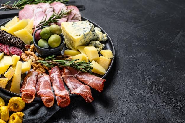 生ハム、ハム、チーズ、オリーブを使った典型的なイタリアの前菜。