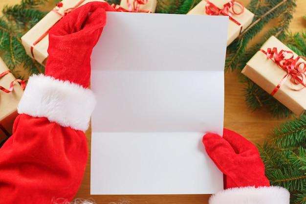 Санта-клаус держит в руках пустой список пожеланий