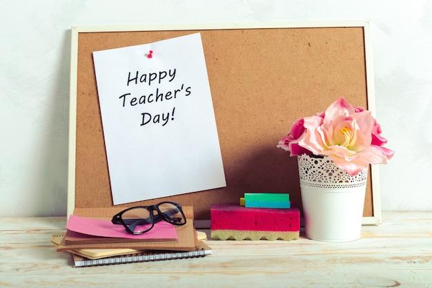黒板と先生の日