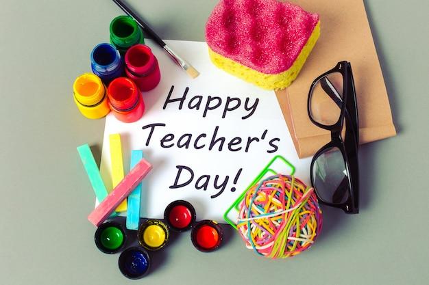 Праздник учителя день
