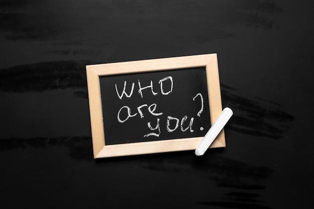あなたは誰?