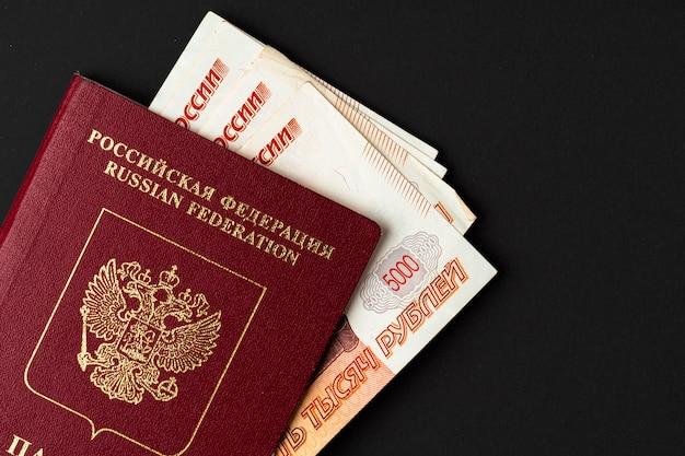 Российский паспорт с деньгами внутри, российские рубли