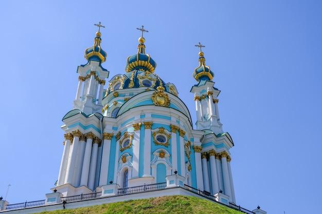 聖アンドリュー教会キエフ