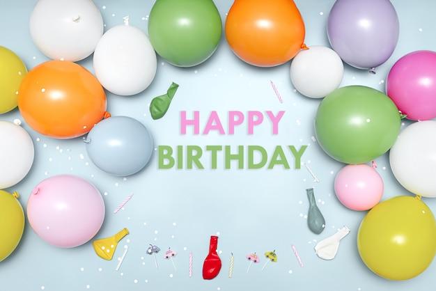 Поздравляю с днем рождения с шариками