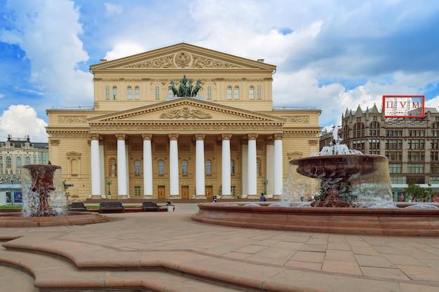 モスクワ中心部の大きな劇場の場所。モスクワ、ロシアのランドマーク。