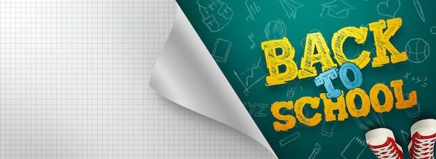 Надпись снова в школу, элементы образования. флаер, плакат для продажи
