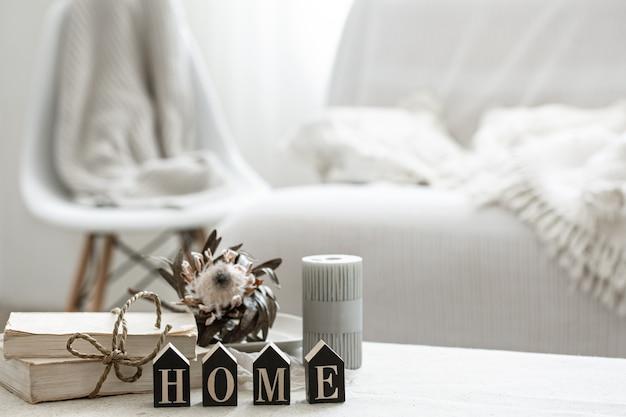 실내 장식의 세부 사항과 장식적인 단어 홈이 있는 아늑한 구성입니다.