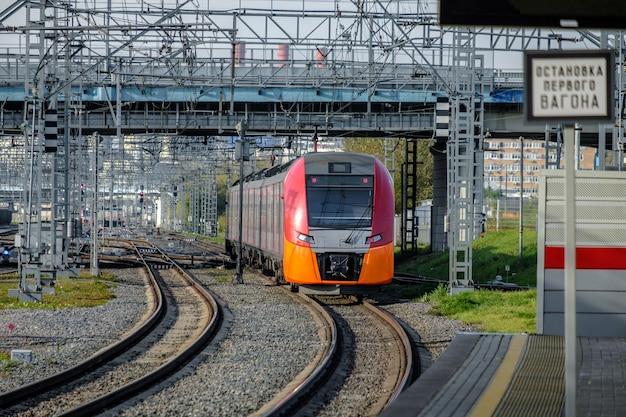 Современный скоростной красный поезд на участке центральной кольцевой линии москвы
