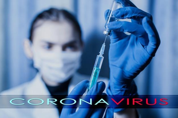 호흡기 마스크와 장갑을 낀 간호사가 중국에서 앰풀라에서 코로나바이러스 백신을 모집합니다. 코로나바이러스 검역의 개념입니다. mers-cov 중동 호흡기 증후군 코로나바이러스 2019.