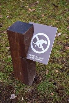 공원에 있는 게시판에는 개 주인에게 애완동물의 배설물을 치우도록 권장하는 게시물이 있습니다. 아래는 동물의 배설물
