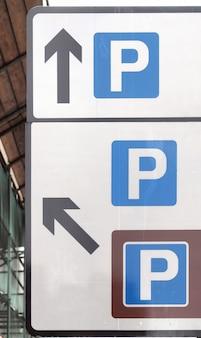 駐車場の道路標識