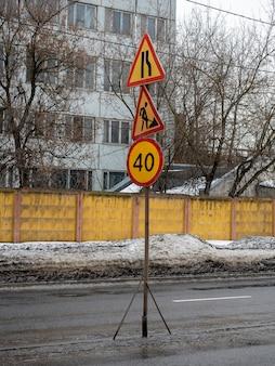 制限速度と道路工事を警告する道路標識