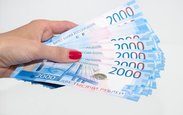여자의 손에는 지폐가 있습니다. 러시아 루블