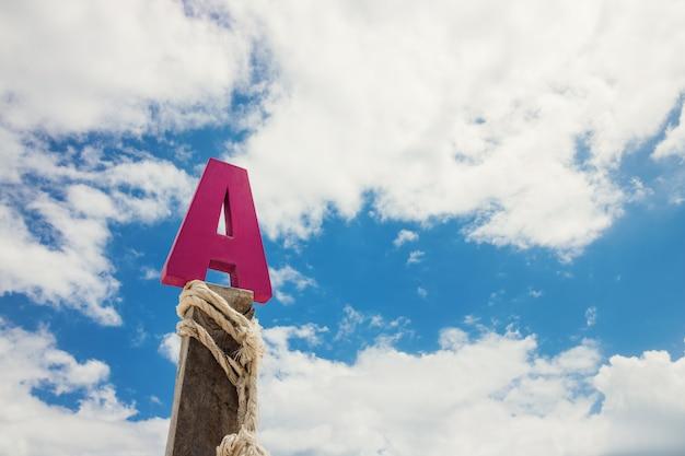 青い雲の空の前の手紙a木
