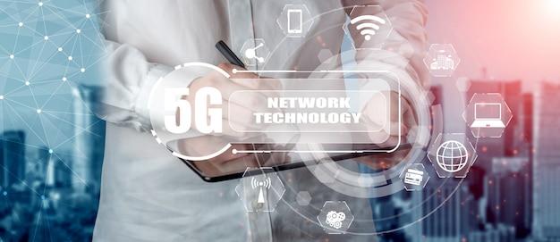スマートシティにおける高度な通信とグローバルインターネットネットワーク接続