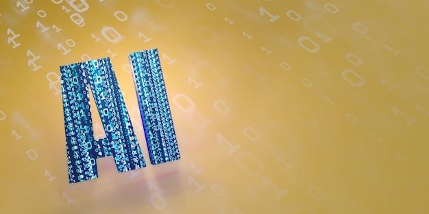 Ai人工知能背景画像ネットワークデジタルコンピューター技術3dイラスト
