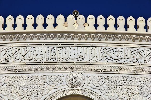 イエメンのアルサレハモスク