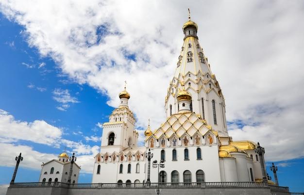 Церковь всех святых в минске, беларусь. минский мемориальный храм всех святых и памяти погибших