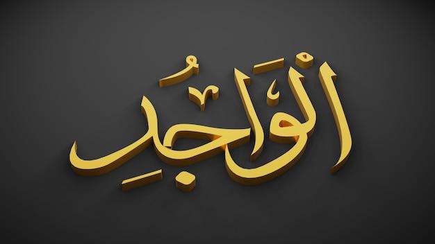Allah god of islam , 3d rendering