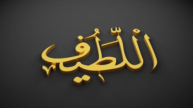 Аллах бог ислама, 3d-рендеринг