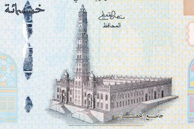 Almuhdhar mosque in tarim from yemeni rial