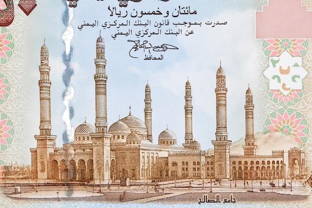 예멘 리알의 alsaleh 모스크 sana