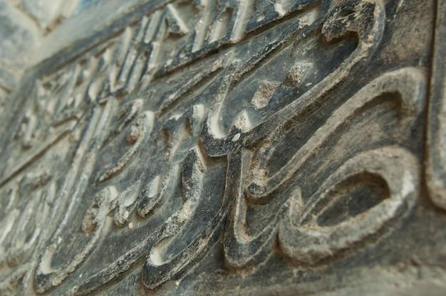 Ancient arabic script on the wall