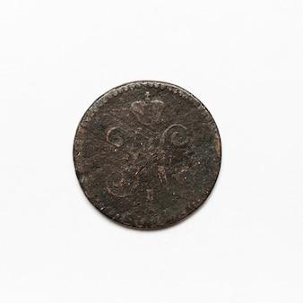 Древняя монета российской империи 1843 года. крупный план, изолированные на белой поверхности.