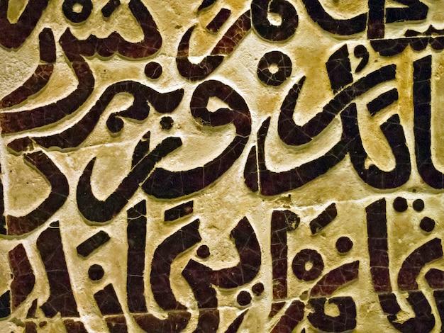 고대 이슬람 예술 배경은 전면 유리 세라믹 벽돌을 만들었다