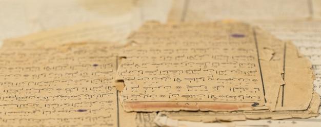 アラビア語の本、コーランからの古代の古い紙