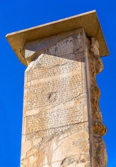 이란 페르 세 폴리스의 기둥에 고대 스크립트
