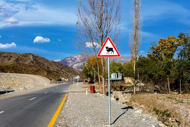 Животные на дороге, предупреждающий знак, сельская местность