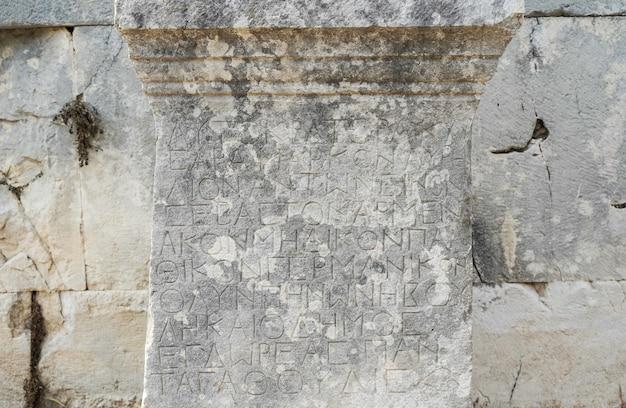 고대 그리스 도시의 고품격 고대 유적의 돌에 새겨진 고대 그리스 비문...