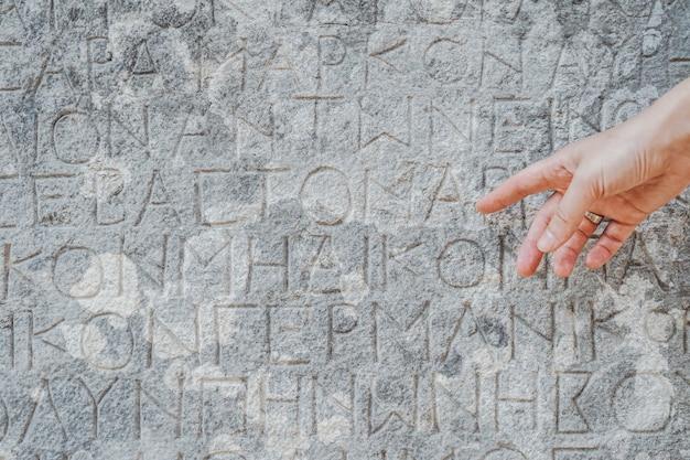 고대 그리스 도시의 오래된 유적 돌에 새겨진 고대 그리스 비문