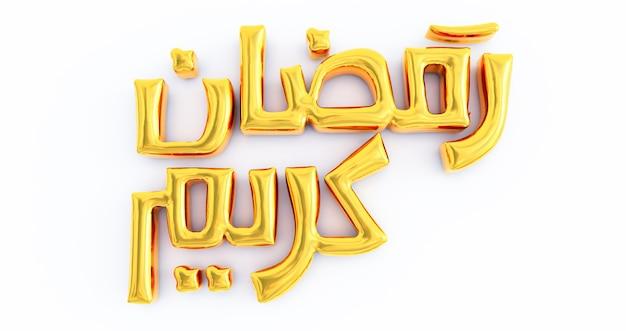 Арабский текст: щедрый рамадан карим, 3d визуализация золота «ид мубарак» (переводится как «счастливый ид») в стиле арабской каллиграфии.